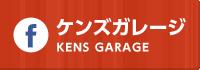 山新ケンズガレージ