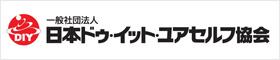 一般社団法人 日本ドゥ・イット・ユアセルフ協会