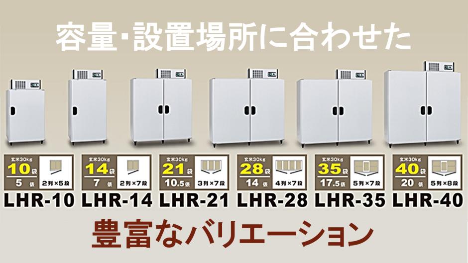 2_LHR_03
