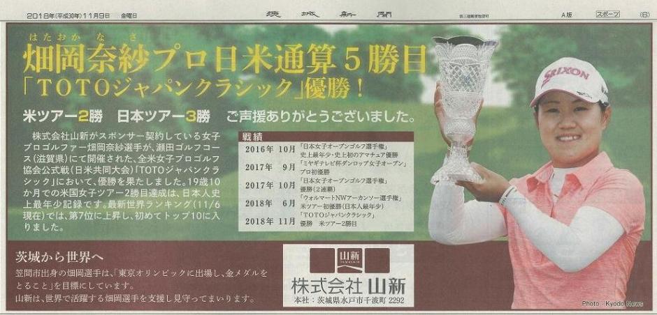 s-hataoka20181109