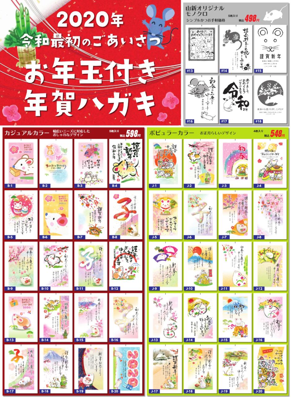 年賀状注文用ポスター①-1