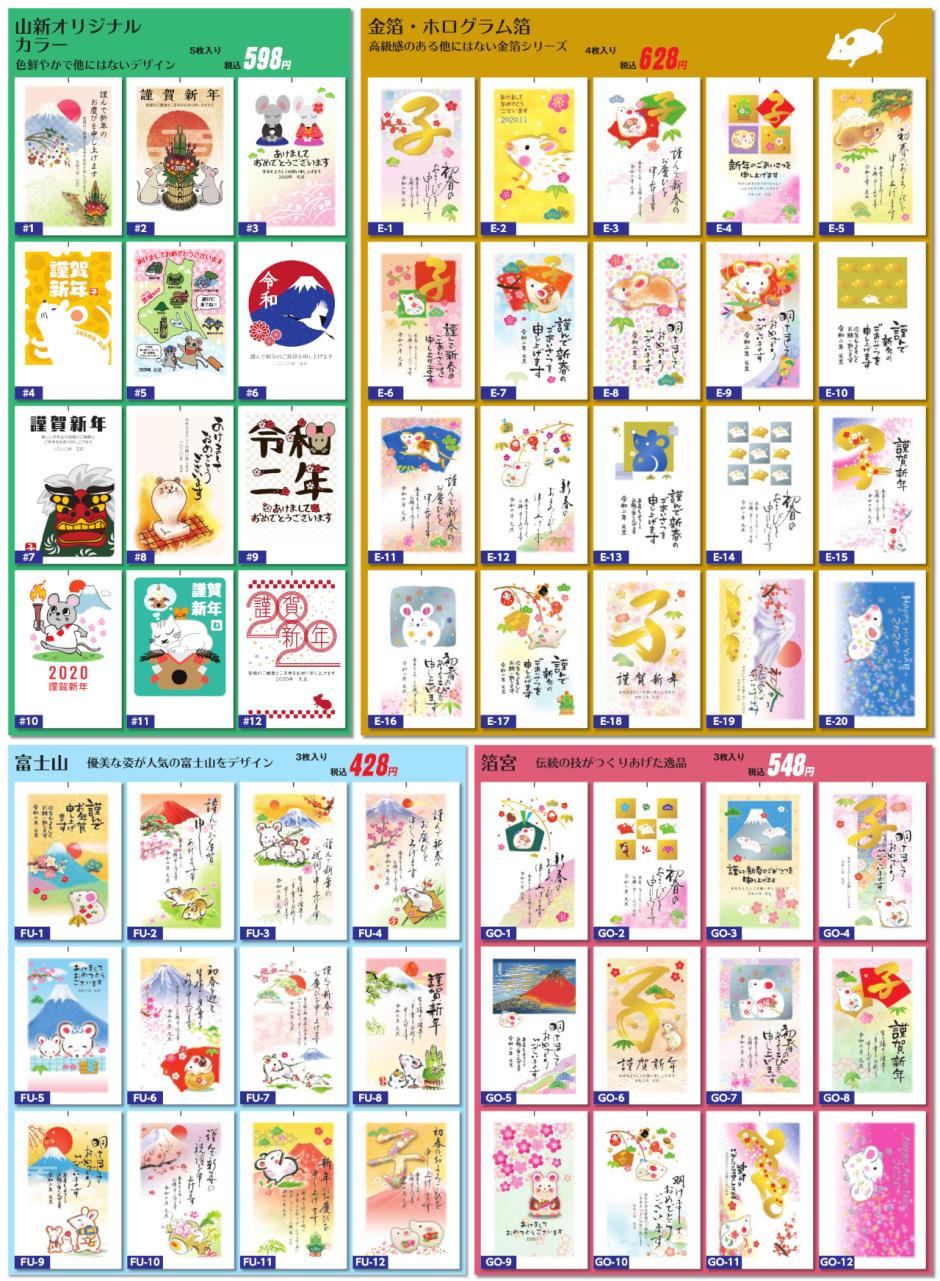 年賀状注文用ポスター②-1