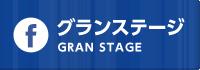 山新グランステージ