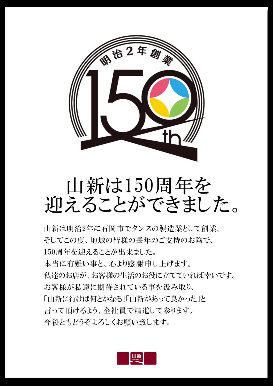 150周年ポスター