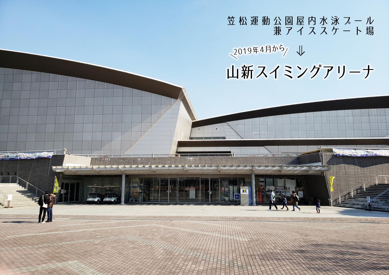 から 笠松 運動 東海 公園 駅