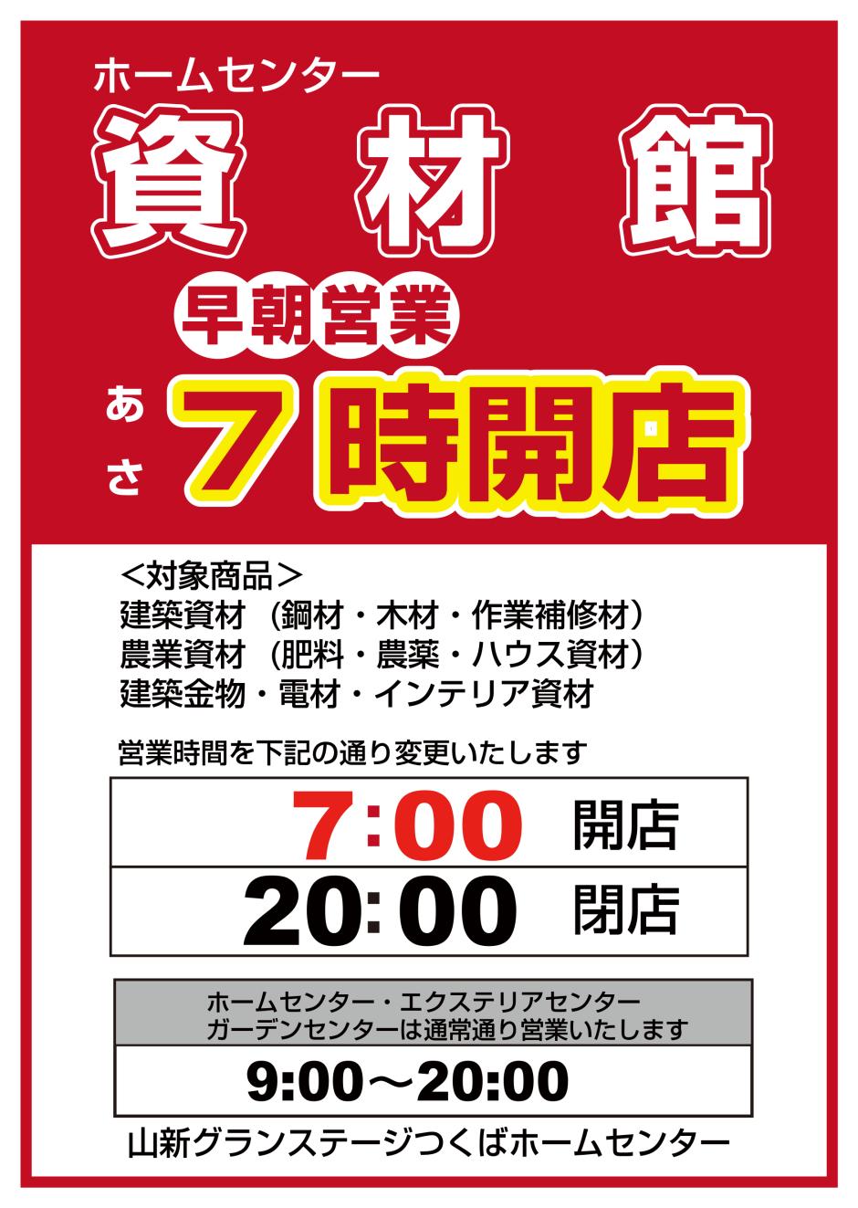 55店営業時間20200201