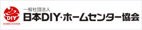 一般社団法人 日本DIY・ホームセンター協会