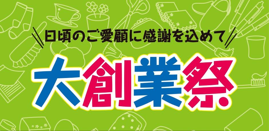大創業祭2519×1240